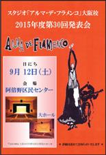 アルマデフラメンコ大阪校「第30回発表会」のチラシ
